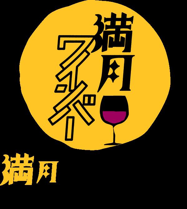 満月ワインバー